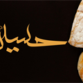 عرض تسلیت ایام سوگواری عاشورا وتاسوعای حسینی
